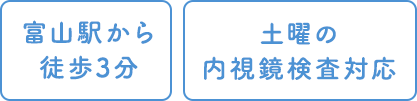 富山駅から徒歩3分・土曜の内視鏡検査対応
