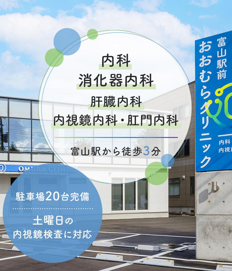 2021年10月18月(月)開院 内科・消化器内科・肝臓内科・内視鏡内科・肛門内科
