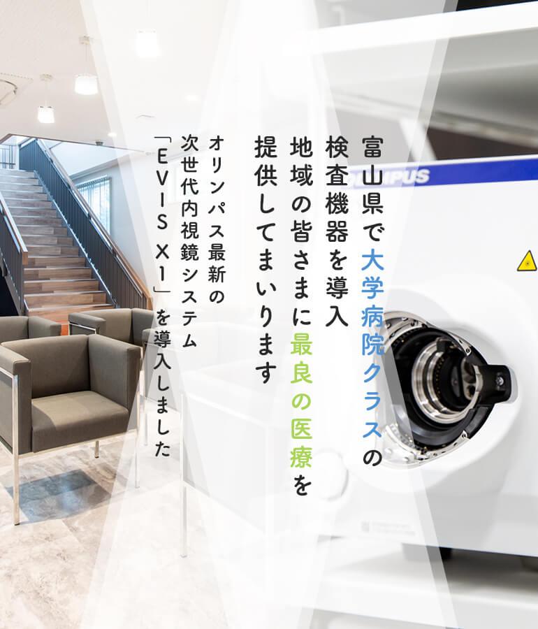 富山県で大学病院クラスの検査機器を導入 地域の皆さまに最良の医療を提供してまいります