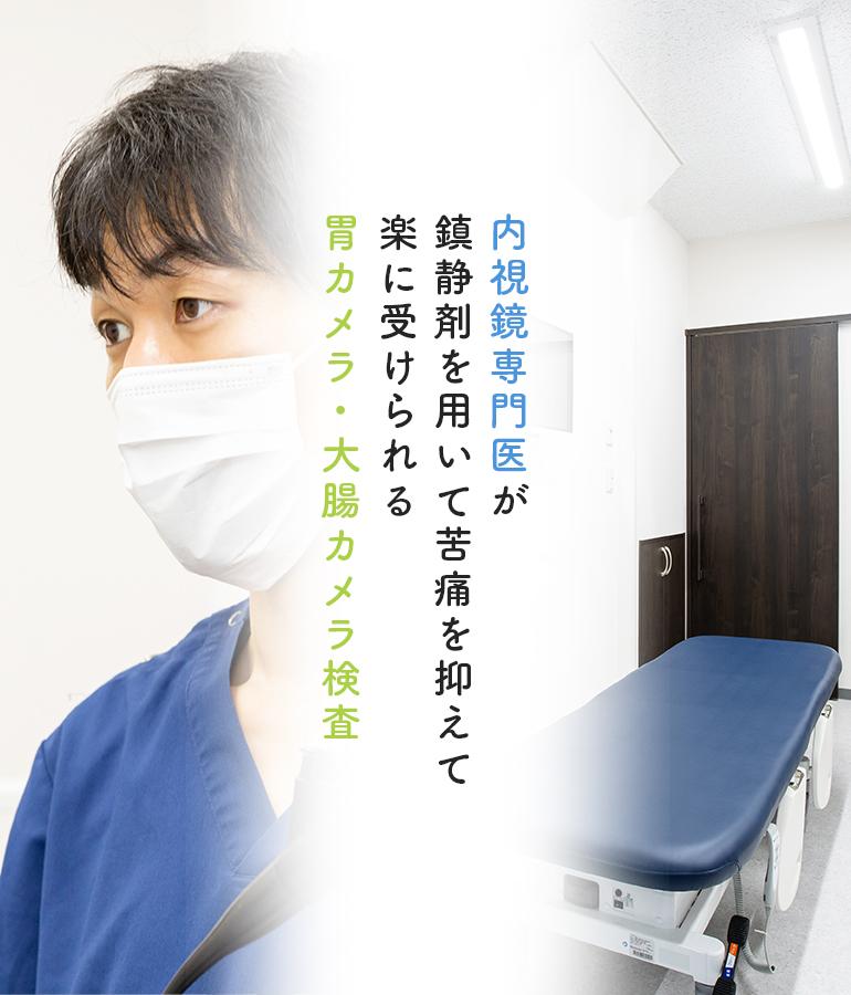 内視鏡専門医が鎮静剤を用いて苦痛を抑えて楽に受けられる胃カメラ・大腸カメラ検査